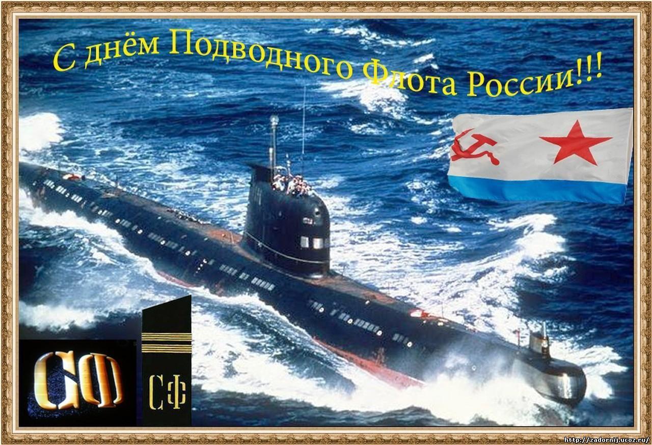 День моряков подводников поздравления в прозе